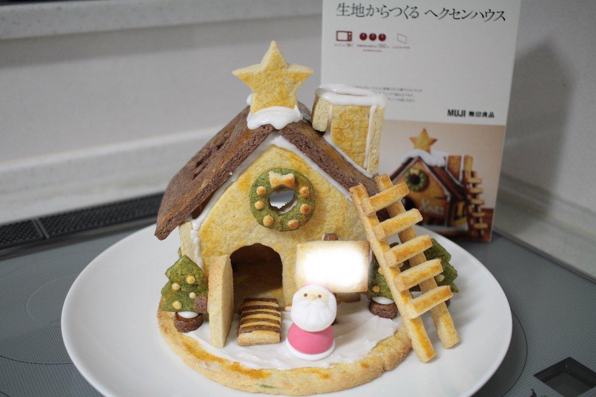 子供 手作り お菓子の家 無印良品 ヘクセンハウス
